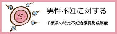 男性不妊症に対する、千葉県の特定不妊治療費助成制度